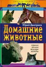 К 85-летию Юрия Дмитриева