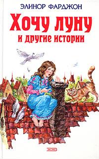 Элинор Фарджон