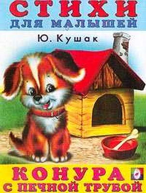 Юрий Кушак