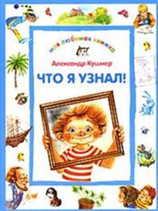 75 лет Александру Кушнеру