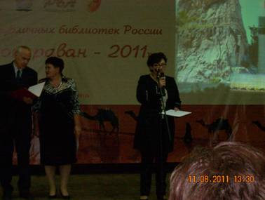 Библиокараван – 2011