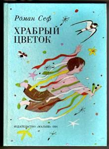 К 80-летию Романа Сефа