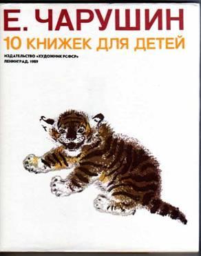 К 110-летию Евгения Чарушина