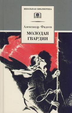 К 110-летию  Александра Фадеева