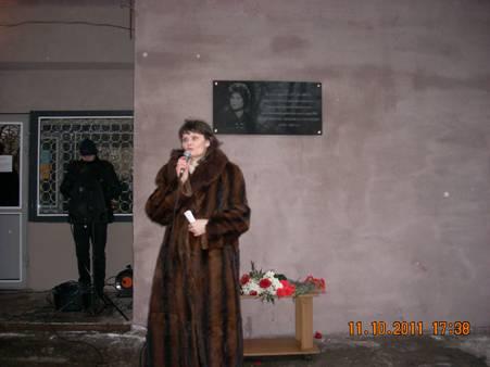 Открытие мемориальной доски Колесниковой Л. С.