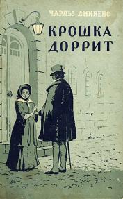 К 200-летию Чарльза Диккенса