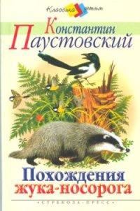 31 мая – 120 лет со дня рождения Константина Георгиевича Паустовского