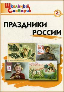 Описание: Праздники России