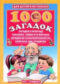 Описание: 1000 загадок