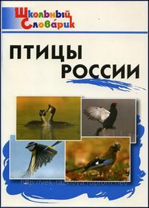Описание: Птицы России-2
