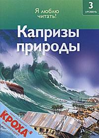 kapr_prirod