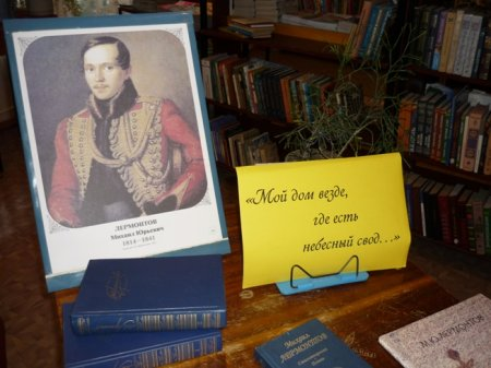 Отчет по акции «День лермонтовской поэзии в библиотеке»