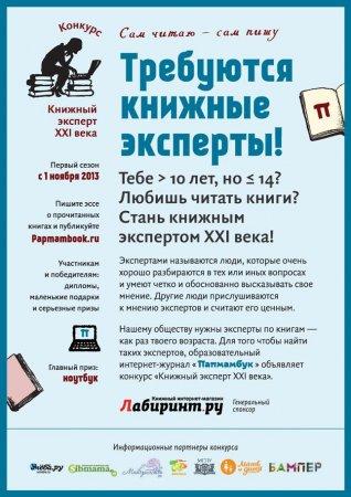 Приглашение на конкурс Книжный Эксперт