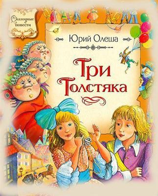 Происшествие в городе Трёх Толстяков