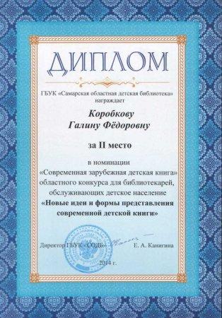 Итоги областного конкурса буктейлеров